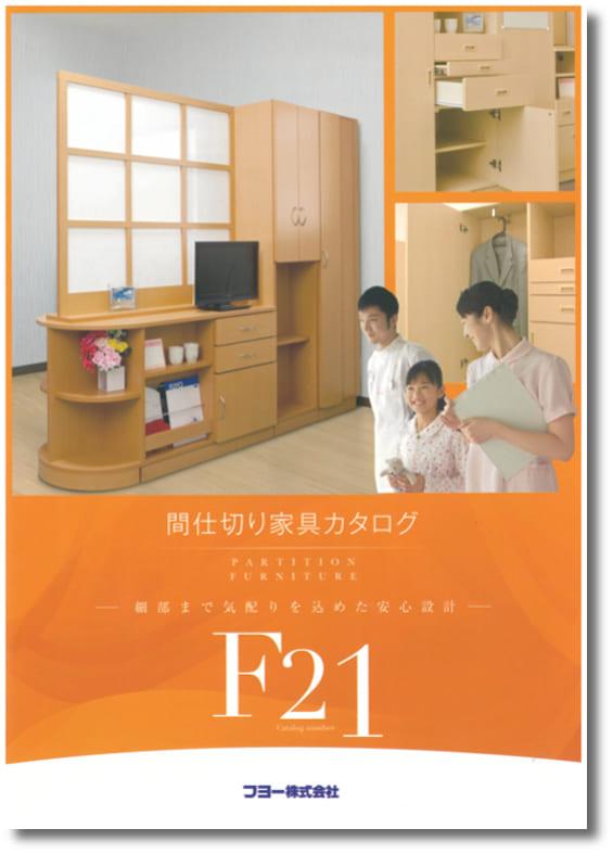 F21catalog