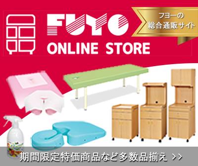 FUYO ONLINE STORE
