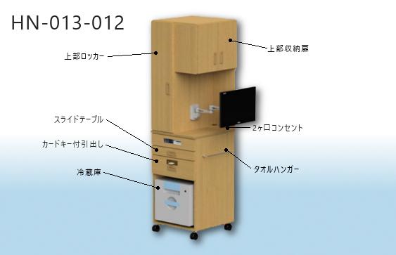 ハイタイプ床頭台3D画像【HN-013-012】