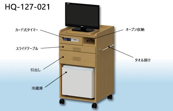ロータイプ床頭台3D画像【HQ-127-021】