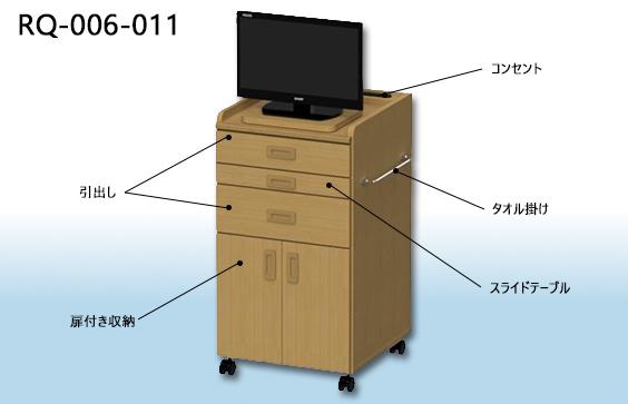 ロータイプ床頭台3D画像【RQ-006-011】