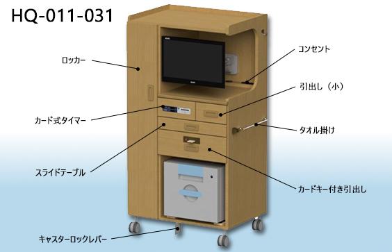 ミドルタイプ床頭台3D画像【HQ-011-031】