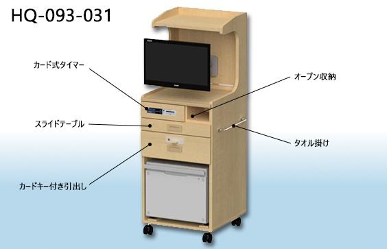 ミドルタイプ床頭台3D画像【HQ-093-031】