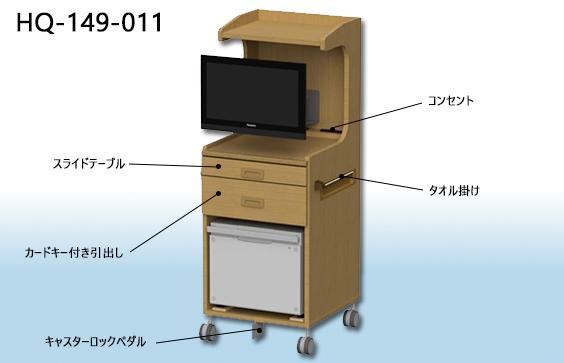 ミドルタイプ床頭台3D画像【HQ-149-011】