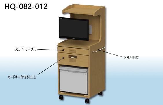 ミドルタイプ床頭台3D画像【HQ-082-012】