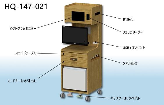 ミドルタイプ床頭台3D画像【HQ-147-021】