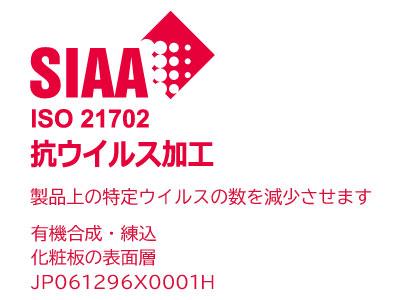画像に alt 属性が指定されていません。ファイル名: siaa_logo_iso21702.jpg